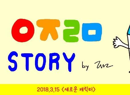 ㅇㅈㄹㅁ 이야기 <새로운 캐릭터>