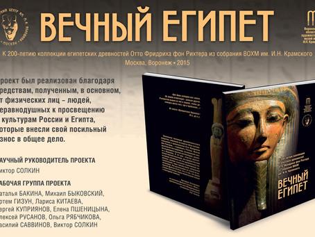 """Каталог """"Вечный Египет"""" online"""