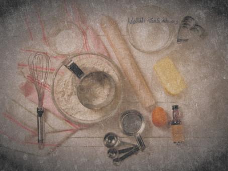 وصفة كعكة الفانيليا