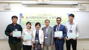 新聞|恭賀!本系陳婷玉教授及許譽騰系友獲得中華傳播學會2019社會組優良論文