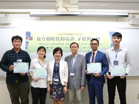 新聞 恭賀!本系陳婷玉教授及許譽騰系友獲得中華傳播學會2019社會組優良論文