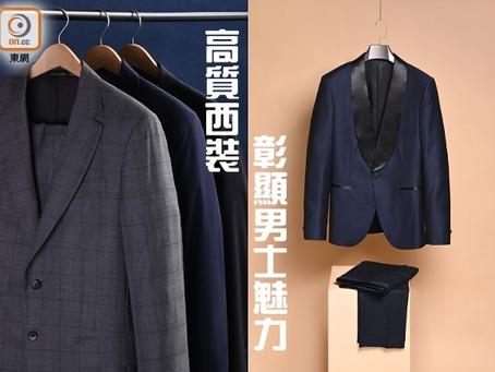 意大利著名布廠 - 獨家推出Super 180's紳士服