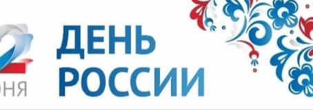 Онлайн-квест «Открывая Россию»