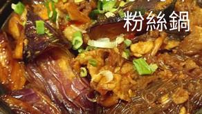 茄子肉碎粉絲鍋