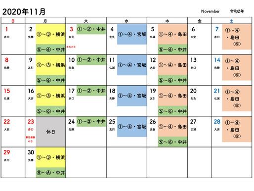 BB教室生駒南店:11月営業日