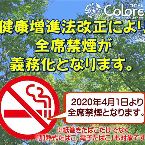 健康増進法(受動喫煙防止法)によるコローレ全店全席禁煙のお知らせ
