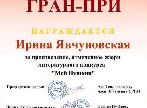 """Дипломы победителям конкурса """"Мой Пушкин"""""""