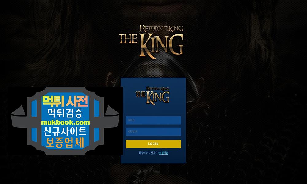 더킹 먹튀 tkg-2020.com - 먹튀사전 먹튀확정 먹튀검증 토토사이트
