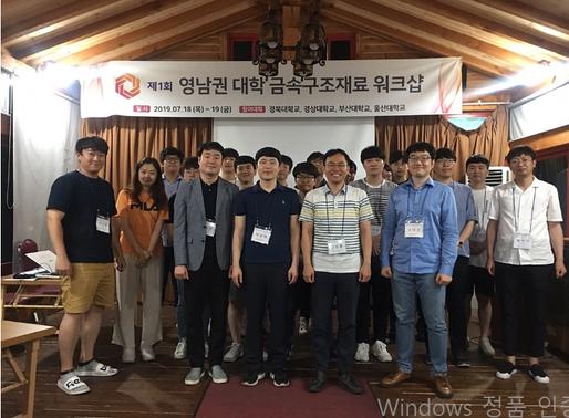 2019.07.18 영남권 대학 금속구조재료 워크샵