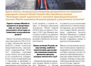 Интервью с генеральным менеджером HITACHI Construction Machinery Eurazia