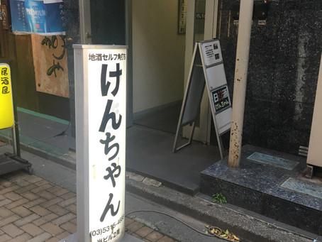 日本酒呑み比べ店舗紹介その3:けんちゃん 日本酒セルフ飲み放題 新宿御苑前(東京 新宿)