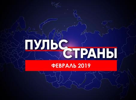 Состояние российской экономики в феврале 2019 г.