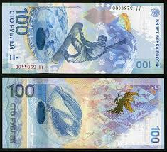 Sochi 2014 Russian Winter Olympic Coins & Notes