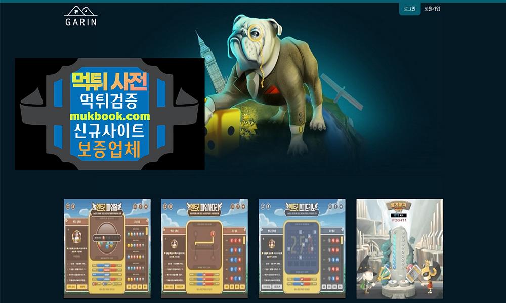 가린 먹튀 GARIN00.COM - 먹튀사전 신규토토사이트 먹튀검증