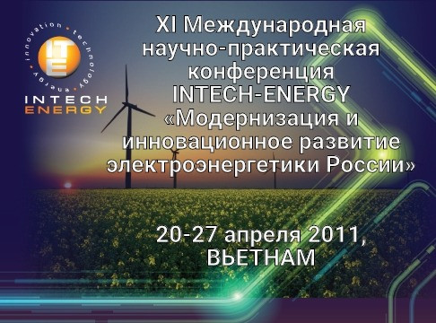XI Конференция INTECH-ENERGY во Вьетнаме