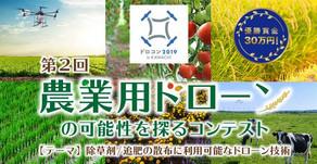 ドロコン2019 in KAWACHI を開催