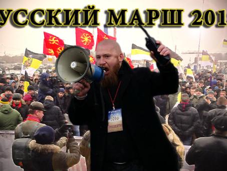 РУССКИЙ МАРШ. ПРЯМАЯ ТРАНСЛЯЦИЯ. Ведущий Иван Белецкий