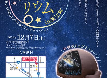 12月7日、ミニプラネタリウムin浪江町、開催決定!