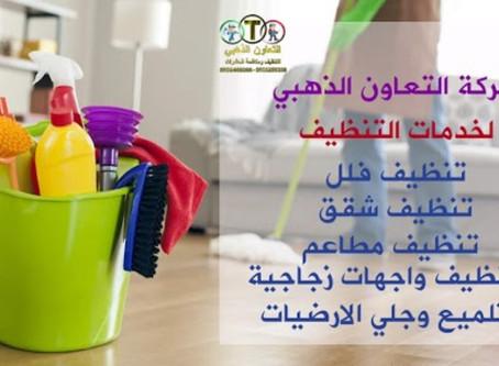 شركة تنظيف التعاون الذهبي - نظافة منازل - نظافة فلل - خدمات التنظيف