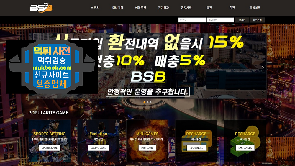 BSB 먹튀 BSB-KOR.com - 먹튀사전 먹튀확정 먹튀검증 토토사이트