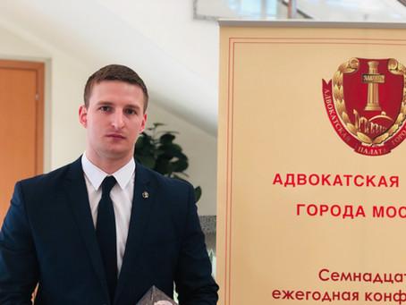 Семнадцатая ежегодная конференция адвокатов города Москвы