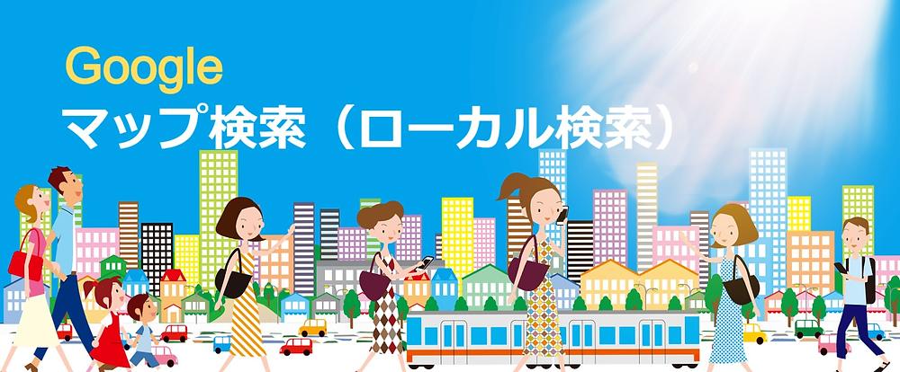 ローカルSEO(MEO)/格安/PMJ(パワーメッセージ ジャパン株式会社)