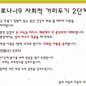 사회적 거리두기 2단계에 따른  선무도 서울본원 방역수칙!!!(8월 19일 부터)