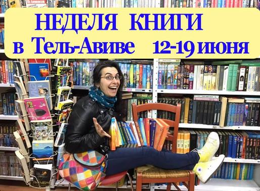 """Встречи на """"Неделе русской книги"""""""