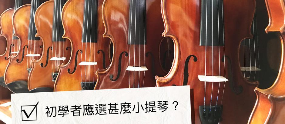 初學者應該選擇買什麼小提琴?