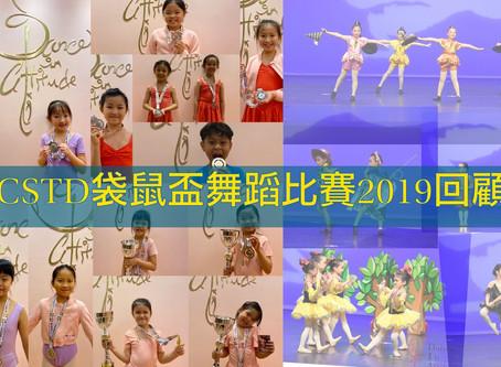 【 CSTD 袋鼠盃舞蹈比賽2019回顧】
