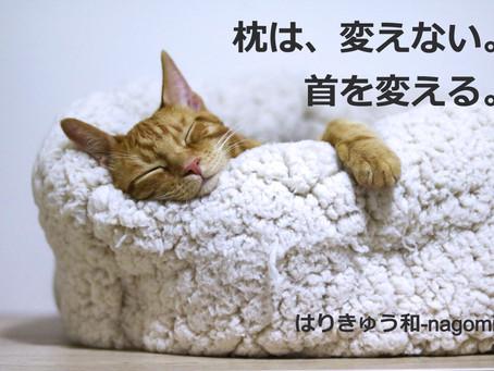枕は、変えない。首を変える。