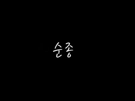 순종(PJBC version)