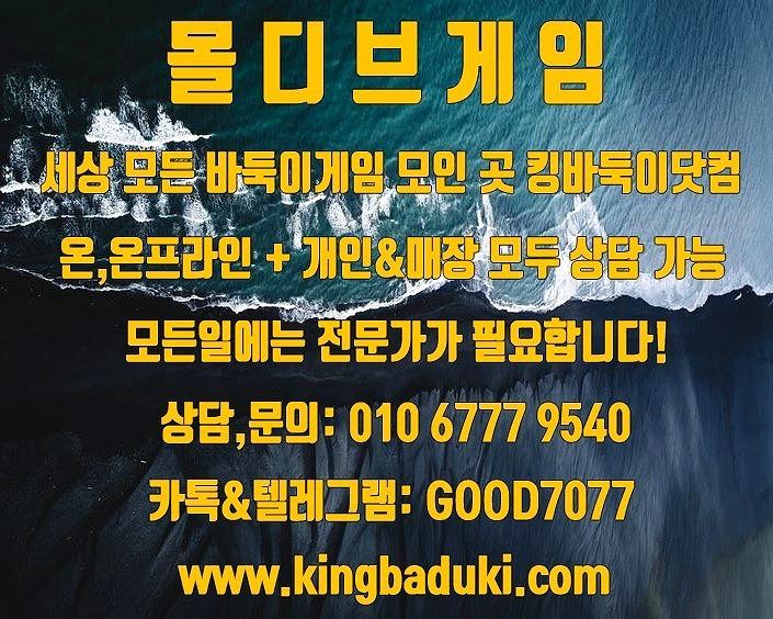 세상 모든 바둑이게임 모인 곳 킹바둑이닷컴