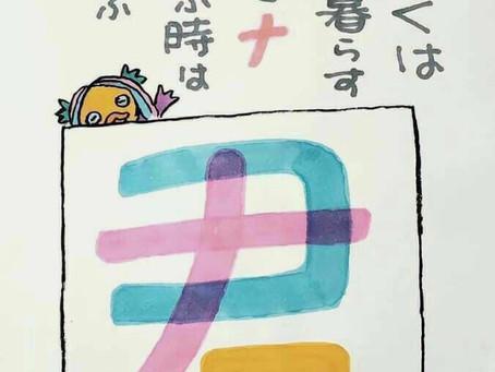 コ + ロ + ナ = ?
