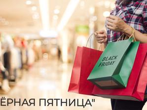 """""""Чёрная пятница"""", киберпонедельник и День без покупок"""