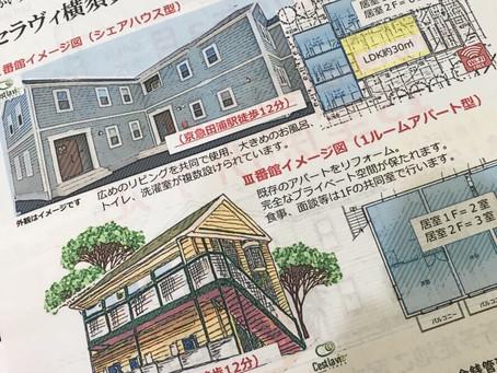 建てる匠、支援する匠。セラヴィ横須賀Ⅱ番館のお話し。