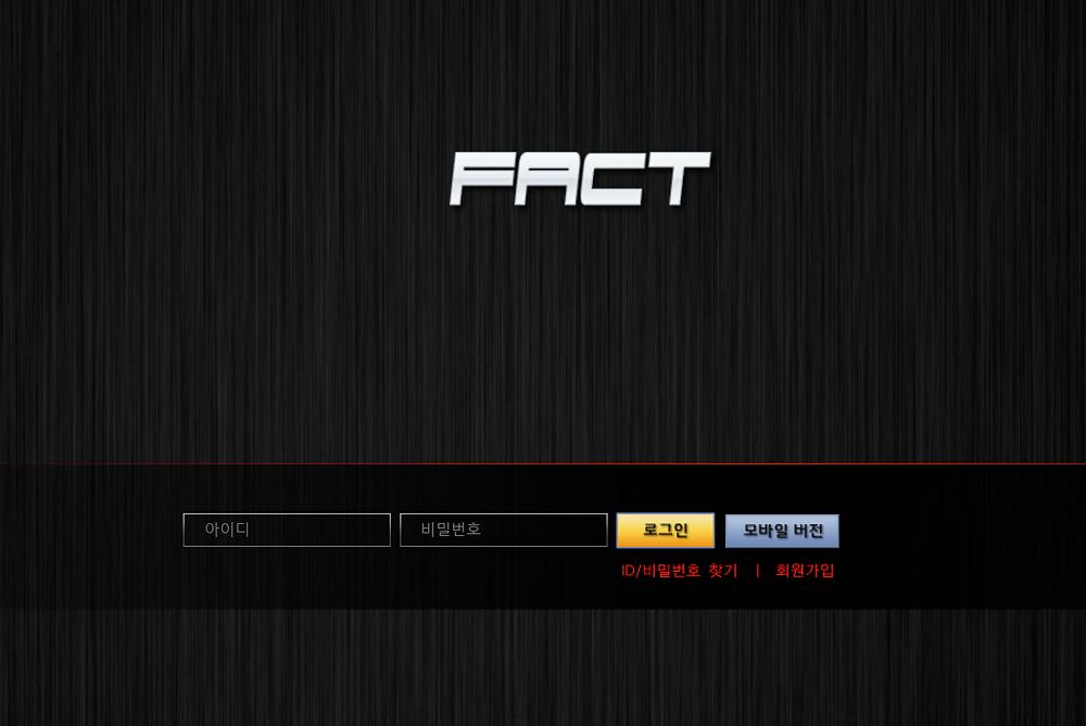 먹튀검증 사이트 팩트 먹튀사이트