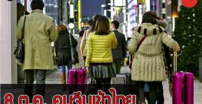 ไทยเตรียมรับนักท่องเที่ยวจีนกลุ่มแรกจากกว่างโจว 8 ต.ค.