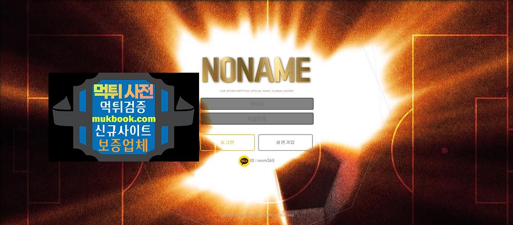 노네임 먹튀 NO-486.COM - 먹튀사전 신규토토사이트 먹튀검증