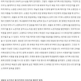 """크로스로 연재 - 세월호 유가족행전 """"세월호 유가족 초청 좌담회"""""""