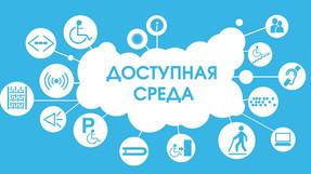 Состоялся круглый стол «Трудоустройство специалистов с инвалидностью на транспорте»