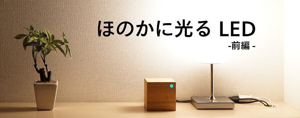 電子工作 ほのかに光る LED