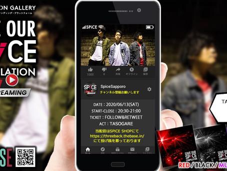 【配信LIVE】 2020/06/13(Sat)