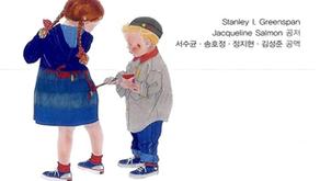 [책] 조금 다른 내아이 특별하게 키우기