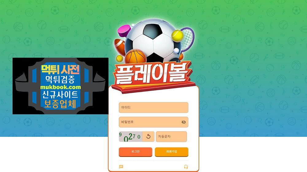 플레이볼 먹튀 PLAYSBALL.COM - 먹튀사전 신규토토사이트 먹튀검증