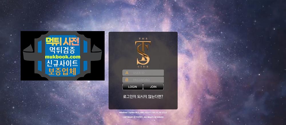 더사이드 먹튀 TS-SJH.COM -먹튀사전 신규토토사이트 먹튀검증