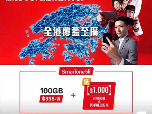 🎉SmarTone 11月最新4.5 📶5g 📶轉台優惠🎉  🚇🚈想在地鐵上網暢通無阻🚈🚇 📶選用SmarTone優質網絡📶  🎉🎉全新數碼通5G家居寬頻計劃🎉🎉