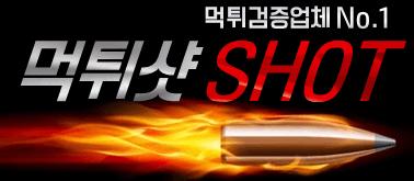 먹튀검증,먹튀검증업체,토토사이트,메이저사이트 1위 먹튀샷