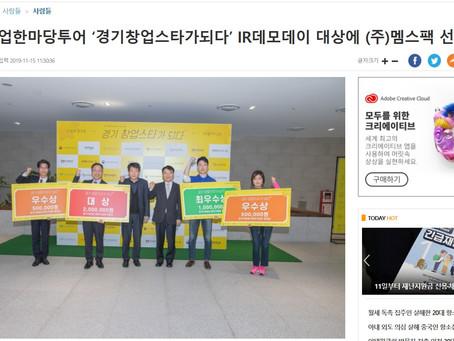 (주)멤스팩 '경기창업스타가 되다.' ^ ^