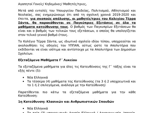 Ανακοίνωση για τις Παγκύπριες Εξετάσεις